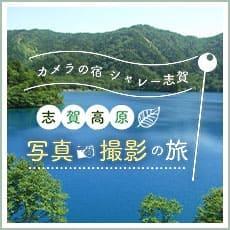 カメラの宿シャレー志賀志賀高原写真撮影の旅