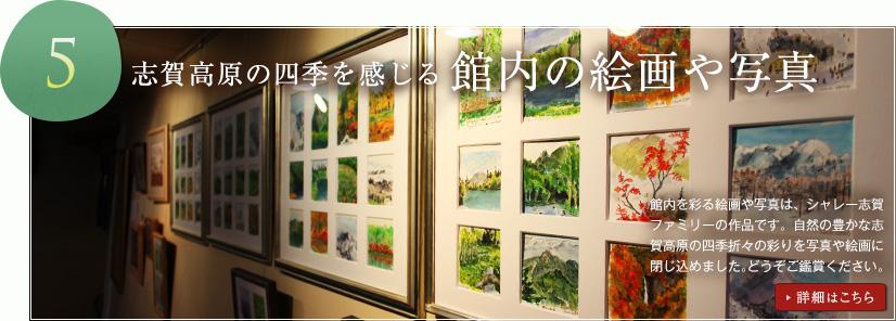 志賀高原の四季を感じる館内の絵画や写真